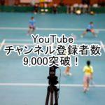 YouTube one315チャンネル登録数が9,000を越えました。