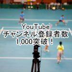 YouTube one315チャンネル登録数が1,000を越えました。
