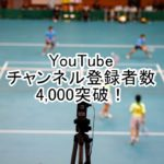 YouTube one315チャンネル登録数が4,000を越えました。