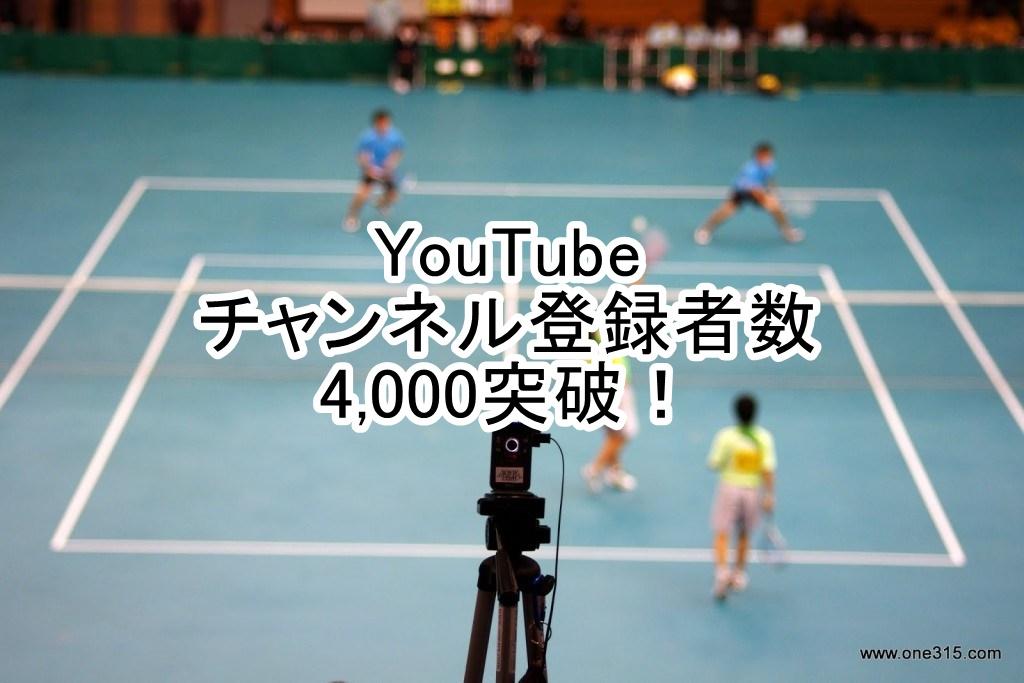 YouTube one315チャンネル登録数が4,000を越えました。ソフトテニス