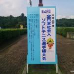 全日本社会人ソフトテニス選手権2014[結果・動画]