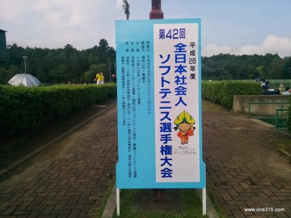 全日本社会人ソフトテニス大会2014