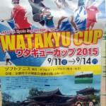 ワタキューカップ国際ソフトテニス大会2015 in 京都[動画・結果]