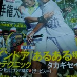 ソフトテニスマガジン紙面からの「いいね」