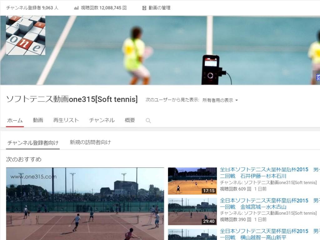 YouTube2015-11-20 ソフトテニス