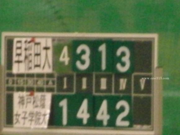 インカレ2010滋賀0011