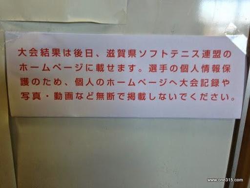 中学ソフトテニス 近畿インドア2014[結果]
