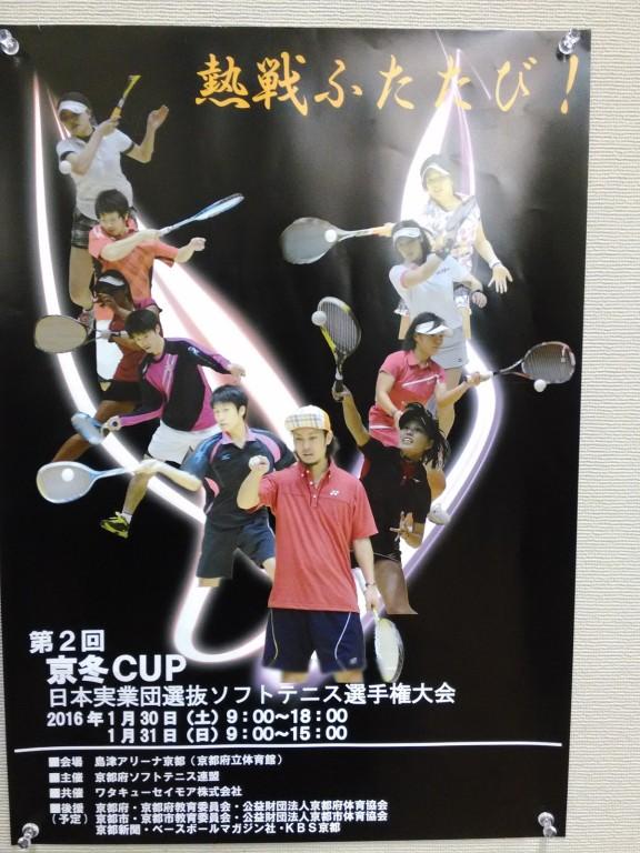 ソフトテニス京冬カップ2016