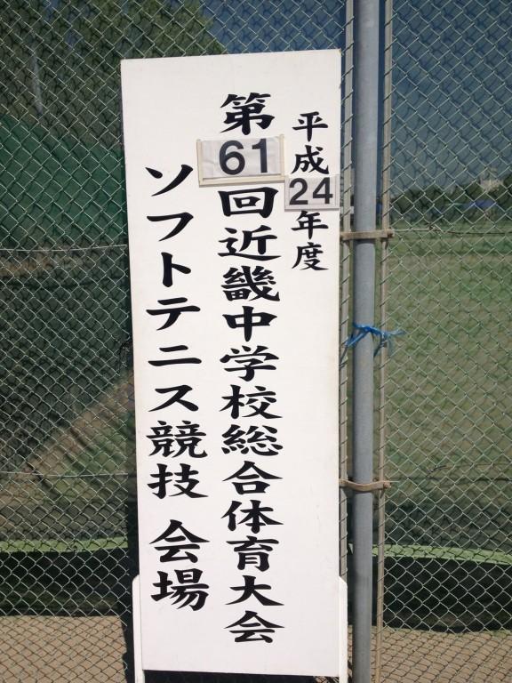 中学近畿夏季2012-14