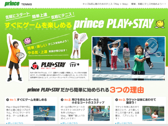 テニスPlay+StayPrince