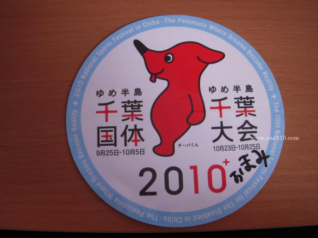 千葉国体 チーバくん ソフトテニス全日本インドア2010(大阪インドア)