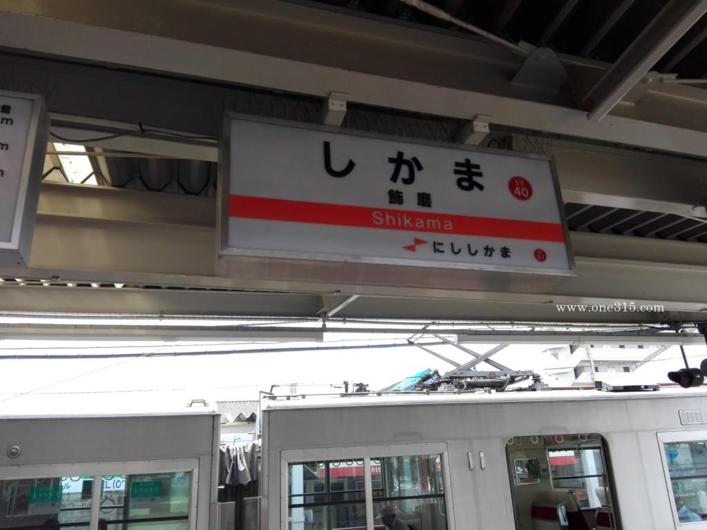 山陽電車 飾磨駅
