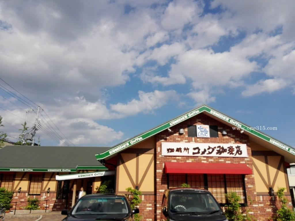 コメダコーヒー兵庫県姫路市