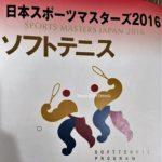 ソフトテニス 日本スポーツマスターズ2016[結果]