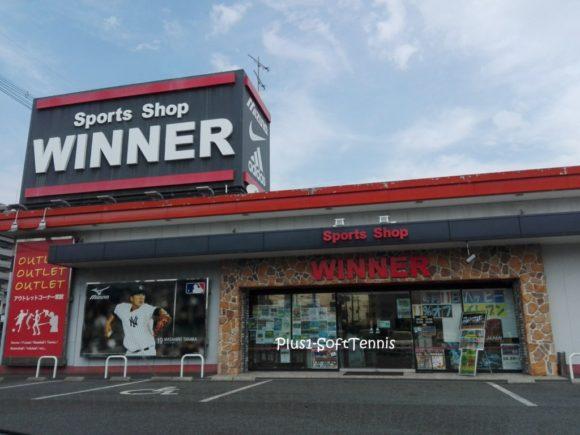 WINNER近江八幡店