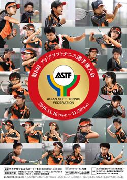 2016年11月17日からアジアソフトテニス選手権大会が開催されます。