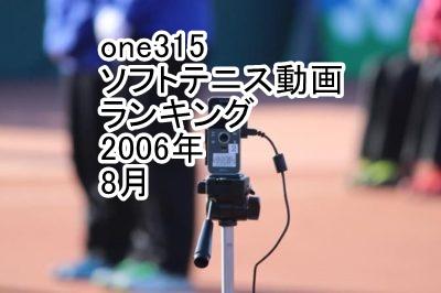 ソフトテニスone315動画ランキング 2016年8月