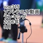 ソフトテニスone315動画ランキング 2016年9月