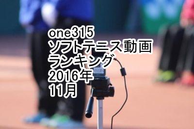 ソフトテニスone315動画ランキング 2016年11月