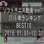 ソフトテニスone315動画ランキング 2016年 BEST10