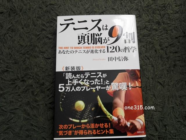 「テニスは頭脳が9割」という本を買いました。