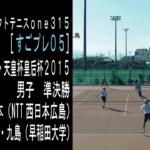 [すごプレ05]全日本ソフトテニス天皇杯皇后杯2015 準々決勝 村上・中本ー船水(雄)・九島