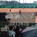 ソフトテニスone315動画ランキング 2017年2月