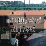 ソフトテニスone315動画ランキング 2017年4月