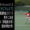 [すごプレ07]ソフトテニス日本代表選考会2010 鹿島・中本(早稲田大学)ー村上・後藤(愛知学院大学)