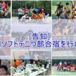 [告知]第4回ソフトテニつ部ソフトテニス合宿2017@滋賀県高島市
