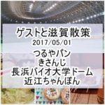 埼玉県からのゲストと滋賀県散策 2017/05/01 近江ちゃんぽん、つるやパン、長浜ドーム、きさんじ