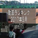 ソフトテニスone315動画ランキング 2017年5月
