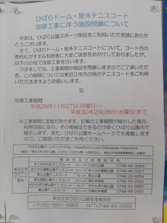 東近江市ひばり公園テニスコート改修工事