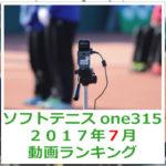 ソフトテニスone315 動画ランキング 2017年7月