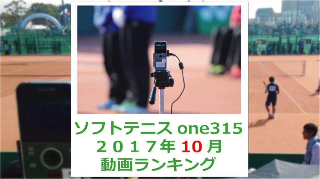 ソフトテニスone315 動画ランキング 2017年10月
