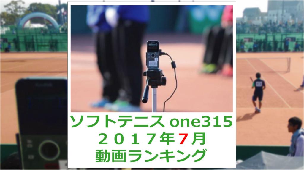 ソフトテニスone315動画ランキング 2017年7月