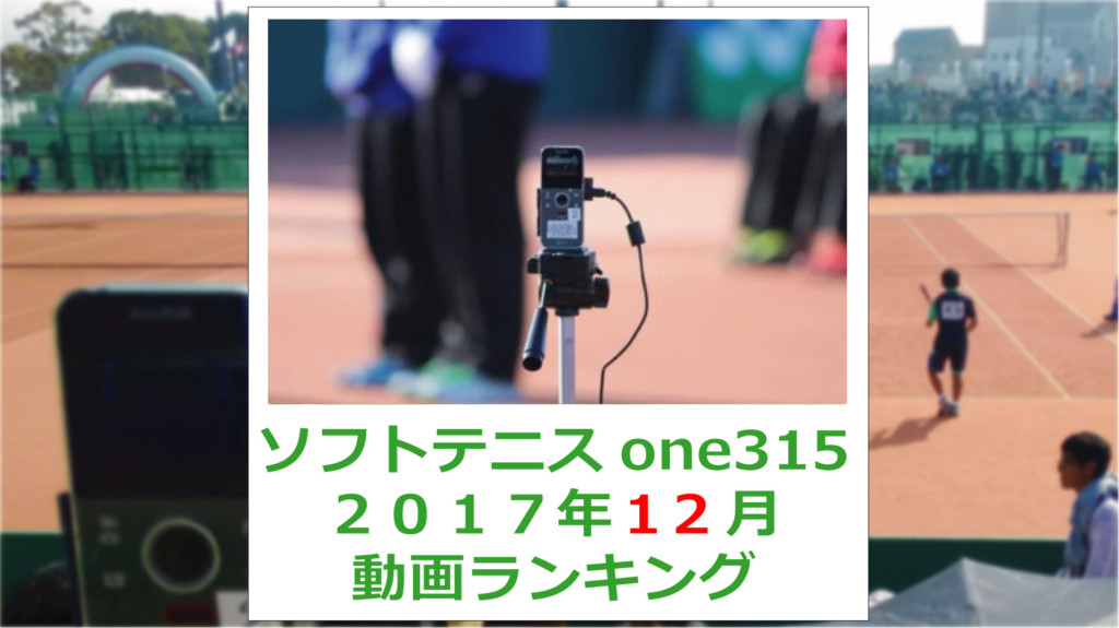 ソフトテニスone315 動画ランキング 2017年12月