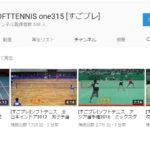 SOFTTENNIS one315[すごプレ]YouTube チャンネル[2018/10/01]