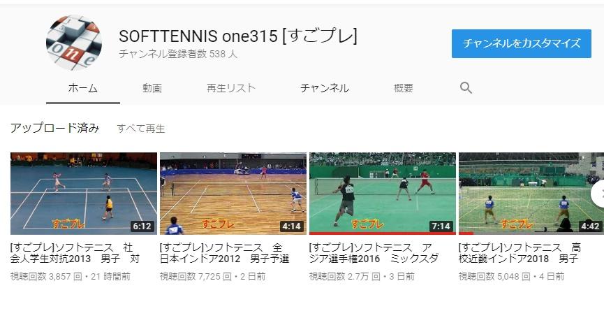 youtube SOFTTENNIS one315[すごプレ]専用チャンネルを作りました。