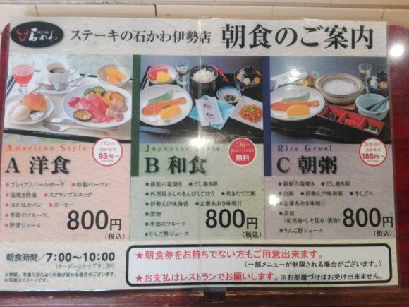 中学ソフトテニス 都道府県対抗2018[結果] 伊勢シティホテル