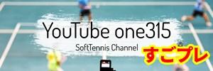 YouTube one315 すごプレ