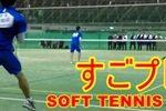 [すごプレ]SOFTTENNIS one315 動画ランキング(2018.02-05)