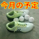 ソフトテニス練習会予定と案内 2018年7月(7日更新)