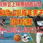 ソフトテニス和歌山県成年男子チーム国体優勝祝勝会で上映する動画を製作させていただきました。