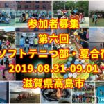 [参加者募集]第6回ソフトテニつ部・ソフトテニス夏合宿2019@滋賀県高島市(5/20更新)