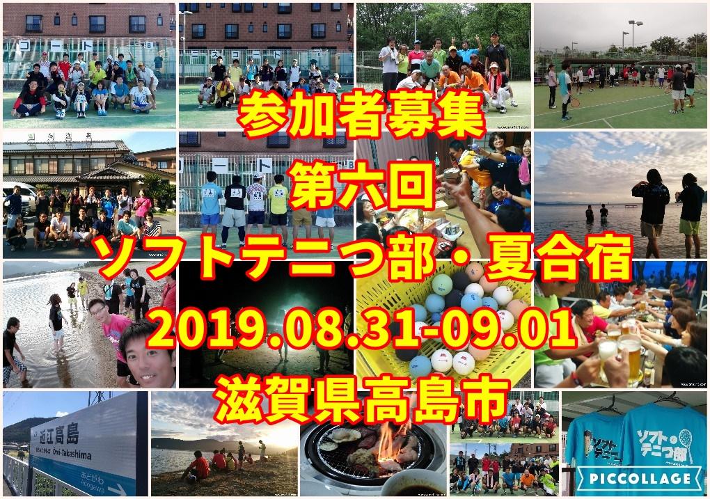 ソフトテニつ部・カバー2019-3 告知2019 ソフトテニス 滋賀県高島市