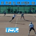 すごプレ・ソフトテニス 全日本選手権2015 男子 準々決勝 村上・中本(NTT西日本)ー船水・九島(早稲田大学)