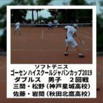 ソフトテニス ハイジャパ2019 ダブルス 男子 2回戦 三間・松野(神戸星城高校)ー佐藤・岩間(秋田北鷹高校)