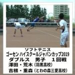 ソフトテニス ハイジャパ2019 ダブルス 男子 1回戦 澤田・荒木(羽黒高校)ー吉根・重森(とわの森三愛高校)