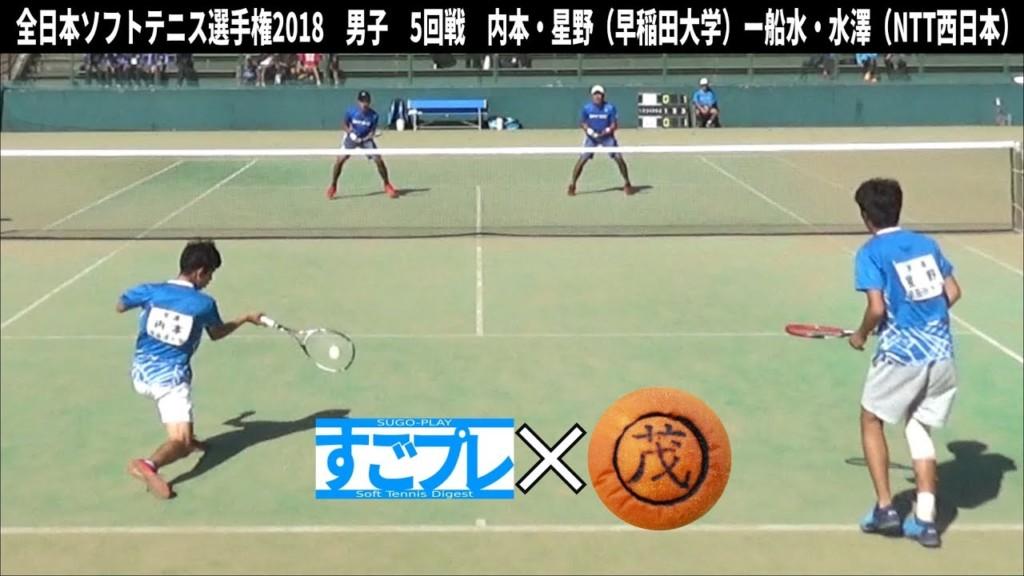 すごプレコラボ02 ソフトテニス 全日本選手権2018 男子  5回戦 内本・星野(早稲田大学)ー船水・水澤(NTT西日本)